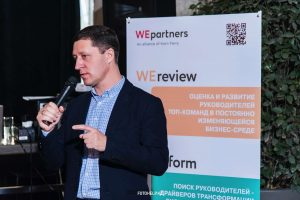 спикер WEpartners